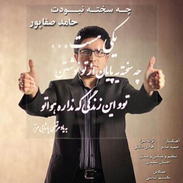 Hamed Safapour - Che Sakhte Naboodanet