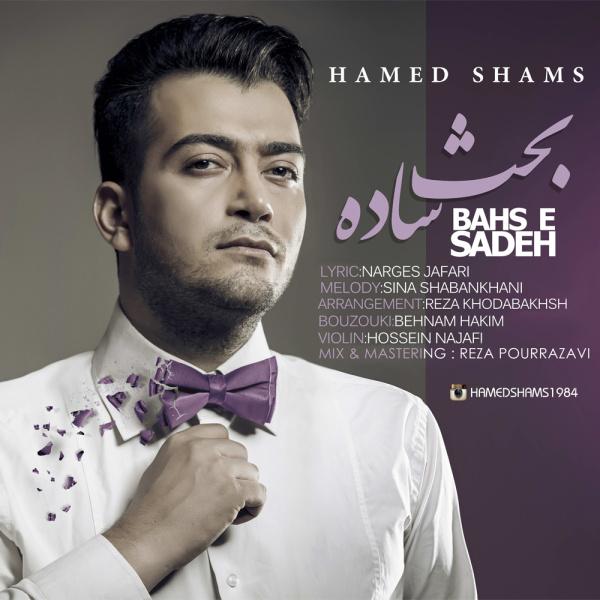 Hamed Shams - Bahse Sadeh