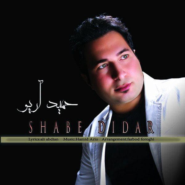 Hamid Ario - Shabe Didar