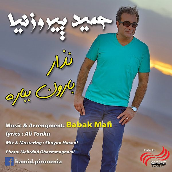 Hamid Pirooz Nia - Nazar Baroon Bebare