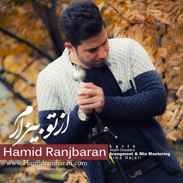 Hamid Ranjbaran - Az To Bizaram