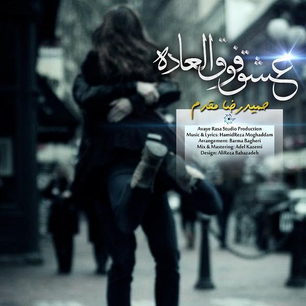 Hamidreza Moghadam - Eshghe Fogholade