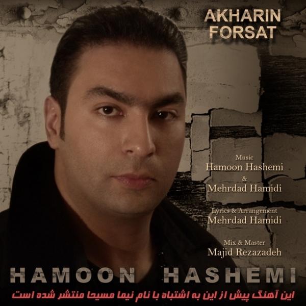 Hamoon Hashemi - Akharin Forsat