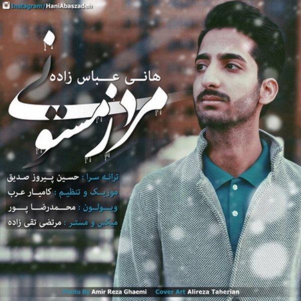 Hani Abas Zadeh - Marde Zemestooni
