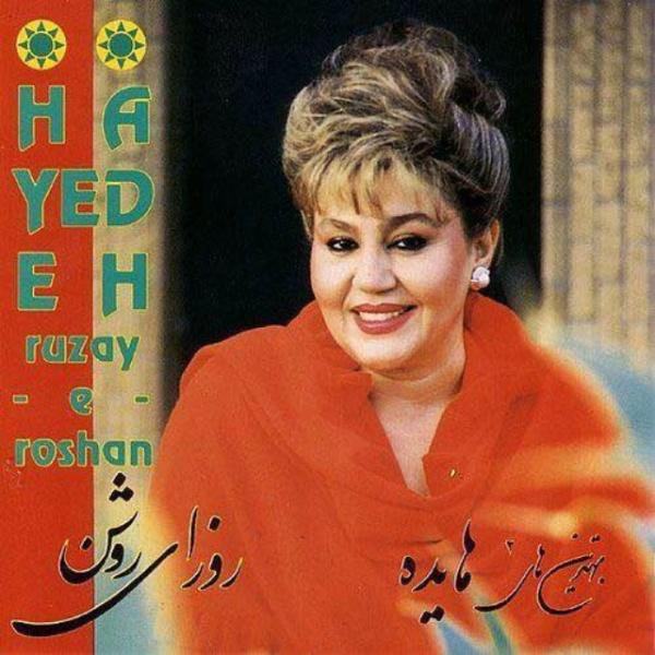 Hayedeh - Bahane