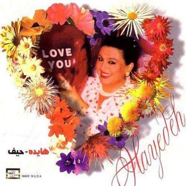 Hayedeh - Raftam (Heyf Album)