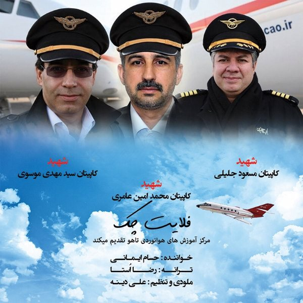 Hesam Imani - Flight Check