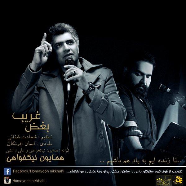 Homayoun Nikkhahi - Boghz Gharib