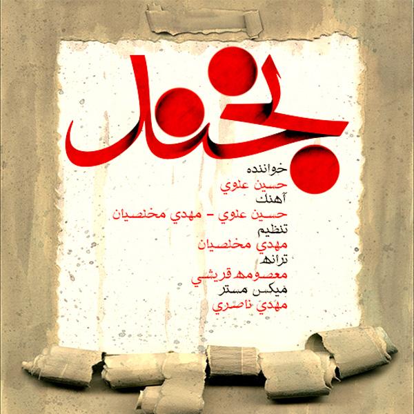 Hossein Alavi - Bekhand