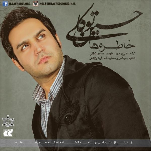 Hossein Tavakoli - Khatereha