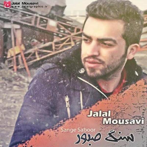 Jalal Mousavi - Sange Saboor