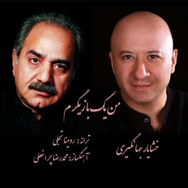Khashayar Jahangiri - Man Yek Bazigaram