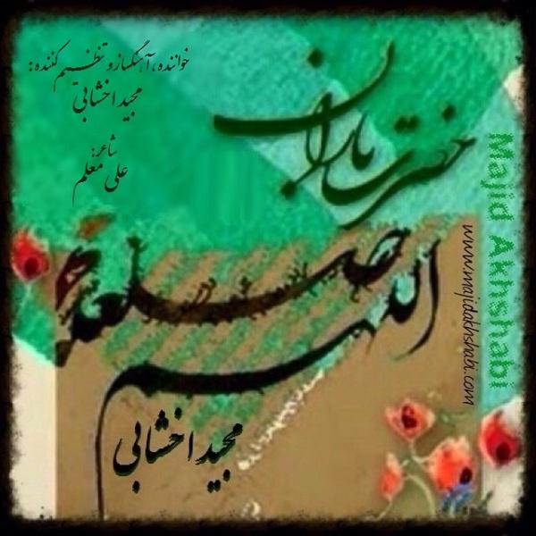 Majid Akhshabi - Hazrate Baran