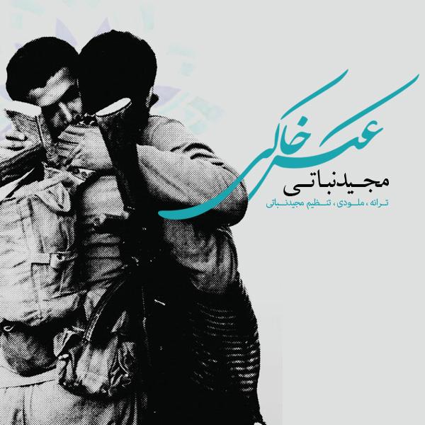 Majid Nabati - Axe Khaki