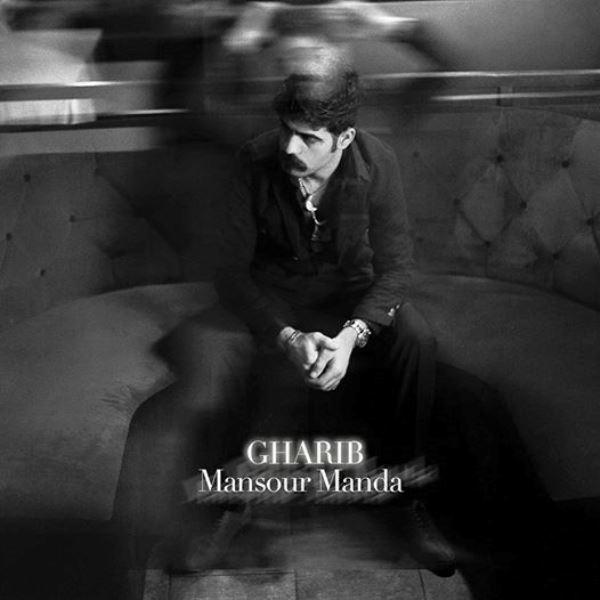 Mansour Manda - Gharibi