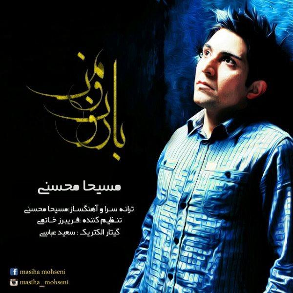 Masiha Mohseni - Baroono Man