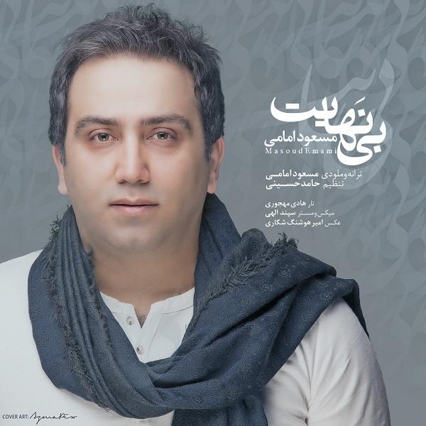 Masoud Emami - Bi Nahayat