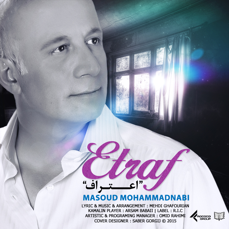 Masoud Mohammad Nabi - Eteraf