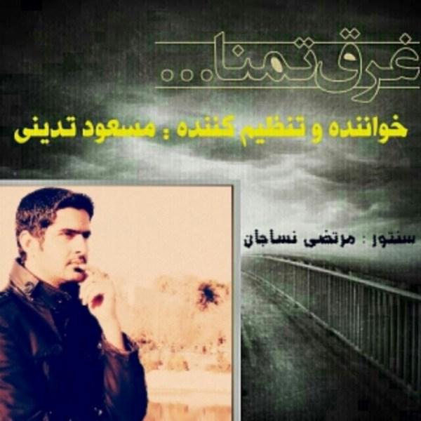 Masoud Tadayoni - Gharghe Tamanna