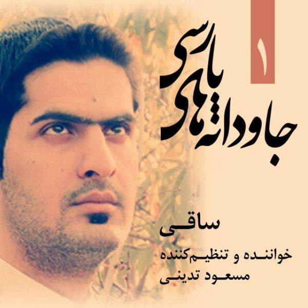 Masoud Tadayoni - Javdanehaye Parsi (Saghi)