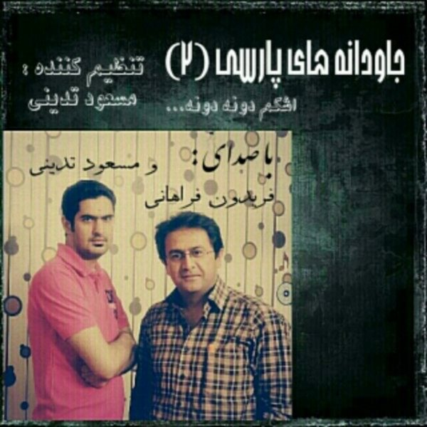 Masoud Tadayoni - Javdanehaye Parsi 2 (Ashkam Doone Doone)
