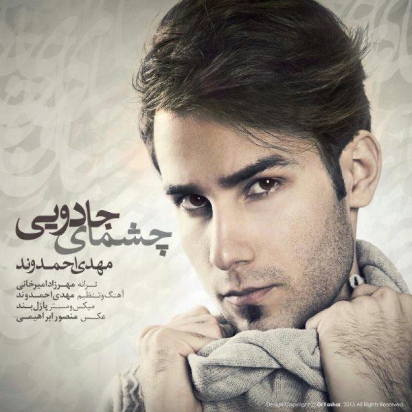 Mehdi Ahmadvand - Cheshmaye Jadooei