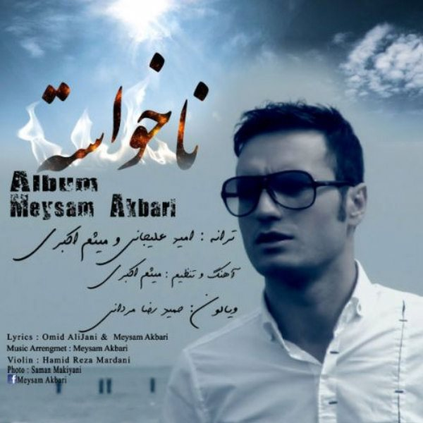 Meysam Akbari - Mahkom