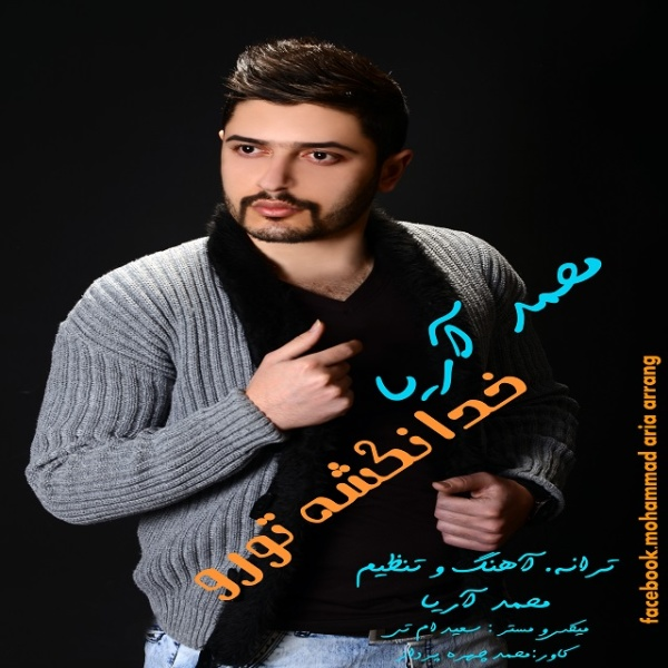 Mohammad Aria - Khoda Nakoshe Toro
