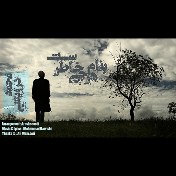 Mohammad Darvishi - Be Name Har Chi Khaterast