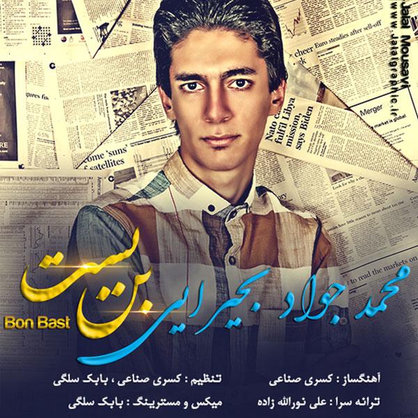 Mohammad Javad Bahiraei - Bon Bast