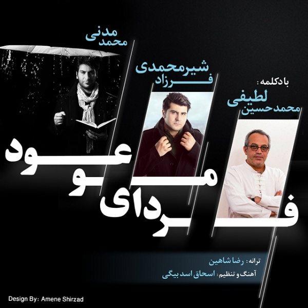 Mohammad Madani & Farzad Shirmohammadi - Fardaye Mouood