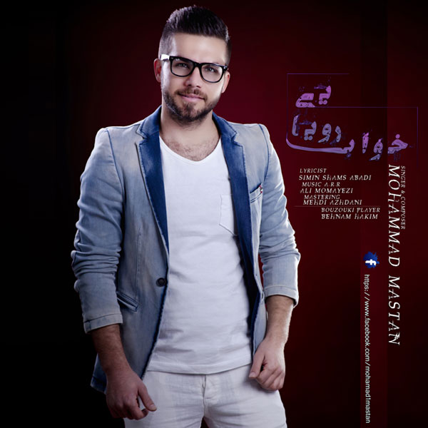 Mohammad Mastan - Khabe Royaei