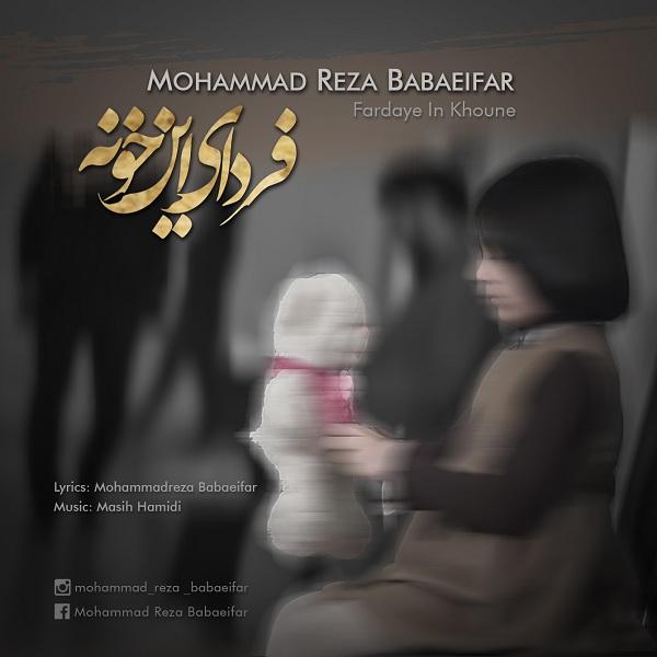 Mohammad Reza Babaeifar - Fardaye In Khoune