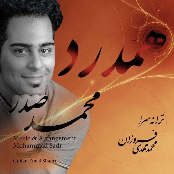 Mohammad Sadr - Hamdard