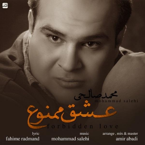 Mohammad Salehi - Eshghe Mamnoo