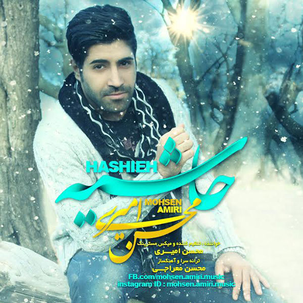 Mohsen Amiri - Hashieh