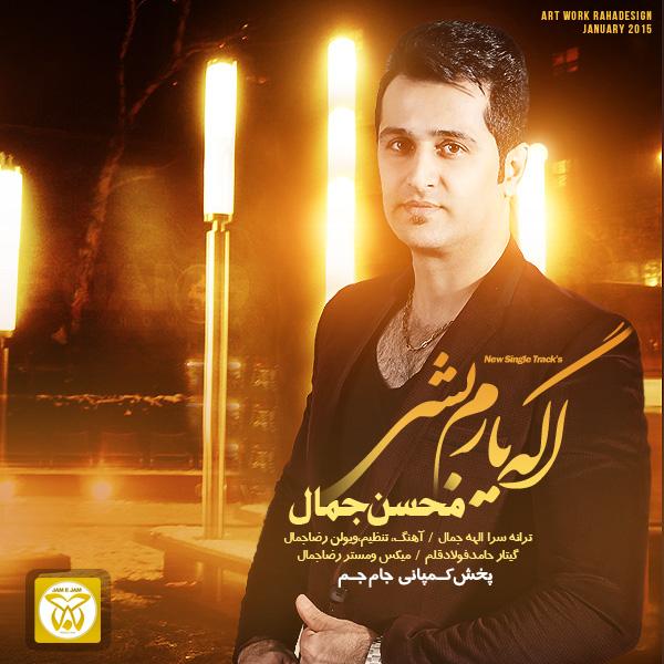 Mohsen Jamal - Age Yaram Beshi