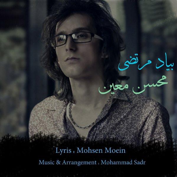 Mohsen Moein - Beyade Morteza