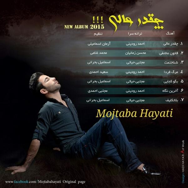 Mojtaba Hayati - Cheghadr Aali