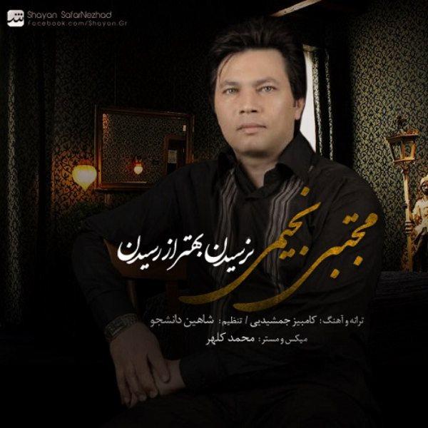 Mojtaba Najimi - Naresidan Behtar Az Residan