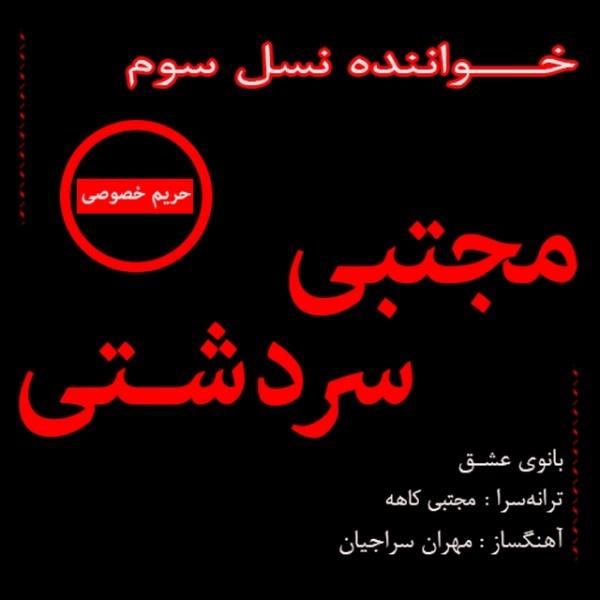 Mojtaba Sardashti - Banooye Eshgh