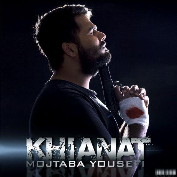 Mojtaba Yousefi - Khianat