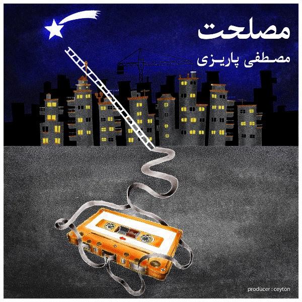 Mostafa Parizi - Maslahat