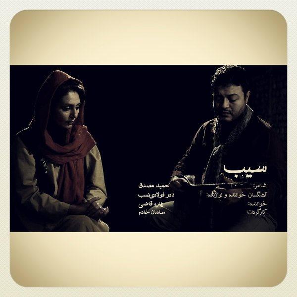 Nader Fouladi Nasab & Bahare Ghazi - Sib