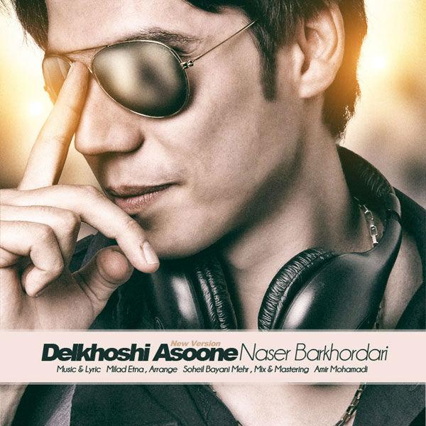 Naser Barkhordari - Delkhoshi Asoone (New Version)
