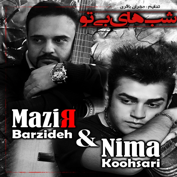 Nima Koohsari & Mazir Barzideh - Shabhaye Bi To