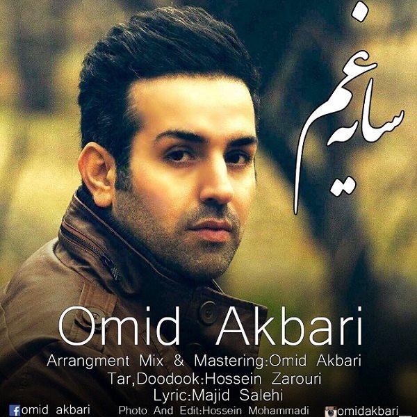 Omid Akbari - Sayeye Gham