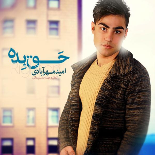 Omid Mehrabadi - Daram Ashegh Misham