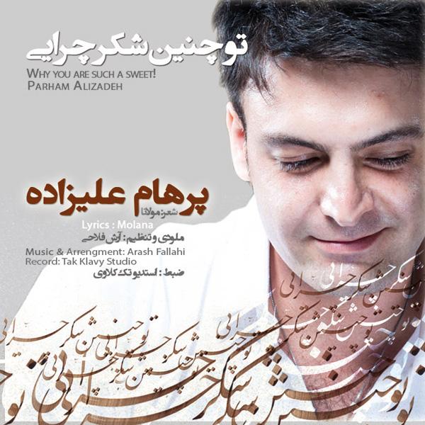 Parham Alizadeh - To Chenin Shekar Cheraee