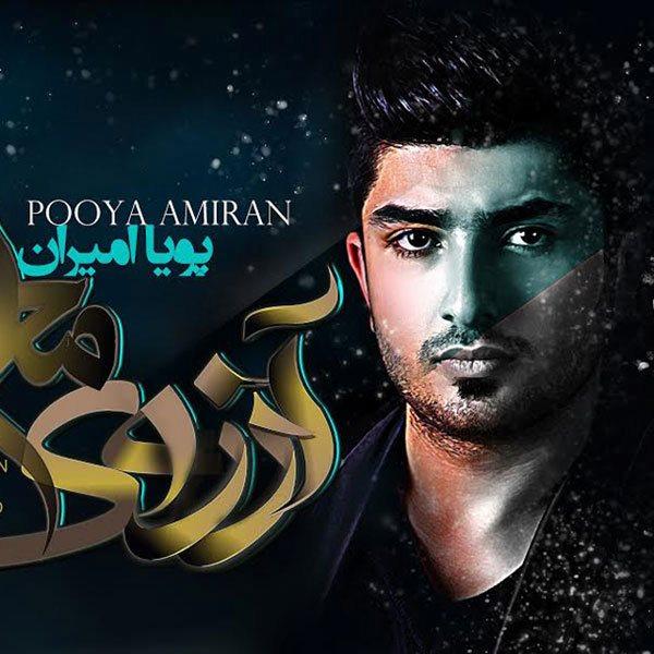 Pooya Amiran - Arezuye Mahal